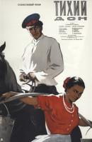 Смотреть фильм Тихий Дон онлайн на Кинопод бесплатно