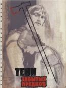 Смотреть фильм Тени забытых предков онлайн на Кинопод бесплатно
