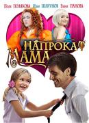 Смотреть фильм Мама напрокат онлайн на KinoPod.ru бесплатно