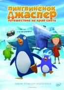 Смотреть фильм Пингвиненок Джаспер: Путешествие на край света онлайн на Кинопод бесплатно