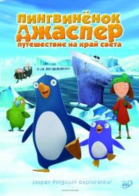 Смотреть Пингвиненок Джаспер: Путешествие на край света онлайн на Кинопод бесплатно