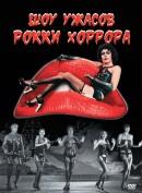 Смотреть фильм Шоу ужасов Рокки Хоррора онлайн на KinoPod.ru платно