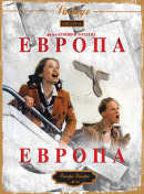 Смотреть фильм Европа, Европа онлайн на KinoPod.ru платно