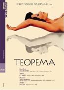 Смотреть фильм Теорема онлайн на Кинопод бесплатно