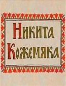 Смотреть фильм Никита Кожемяка онлайн на KinoPod.ru бесплатно