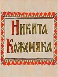 Смотреть Никита Кожемяка онлайн на Кинопод бесплатно