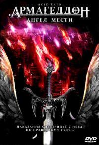 Смотреть Армагеддон: Ангел мести онлайн на Кинопод бесплатно