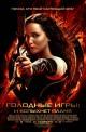 Смотреть фильм Голодные игры: И вспыхнет пламя онлайн на Кинопод бесплатно
