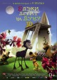 Смотреть фильм Блэки летит на Луну онлайн на Кинопод бесплатно