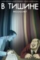 Смотреть фильм В тишине онлайн на Кинопод бесплатно