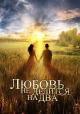 Смотреть фильм Любовь не делится на два онлайн на Кинопод бесплатно
