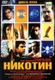 Смотреть фильм Никотин онлайн на Кинопод бесплатно