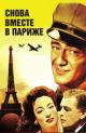 Смотреть фильм Снова вместе в Париже онлайн на Кинопод бесплатно