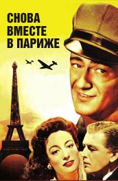 Смотреть Снова вместе в Париже онлайн на Кинопод бесплатно