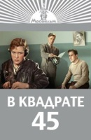 Смотреть фильм В квадрате 45 онлайн на KinoPod.ru бесплатно