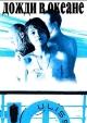 Смотреть фильм Дожди в океане онлайн на Кинопод бесплатно