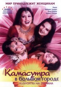 Смотреть Камасутра в большом городе онлайн на Кинопод бесплатно
