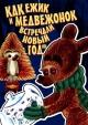Смотреть фильм Как ежик и медвежонок встречали Новый год онлайн на Кинопод бесплатно