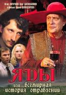 Смотреть фильм Яды, или Всемирная история отравлений онлайн на KinoPod.ru бесплатно