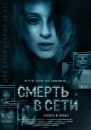 Смотреть фильм Смерть в сети онлайн на Кинопод бесплатно