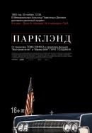 Смотреть фильм Парклэнд онлайн на KinoPod.ru платно