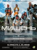 Смотреть фильм Мишень онлайн на Кинопод бесплатно