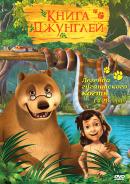Смотреть фильм Книга джунглей: Легенда гигантского когтя онлайн на KinoPod.ru бесплатно