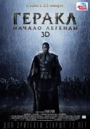 Смотреть фильм Геракл: Начало легенды онлайн на Кинопод бесплатно
