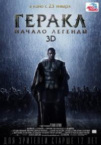 Смотреть Геракл: Начало легенды онлайн на Кинопод бесплатно