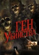 Смотреть фильм Ген убийства онлайн на KinoPod.ru бесплатно