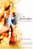 Смотреть фильм Sex и философия онлайн на Кинопод бесплатно