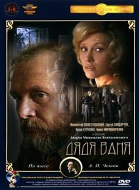 Смотреть Дядя Ваня онлайн на Кинопод бесплатно