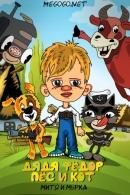 Смотреть фильм Дядя Федор, Пес и Кот. Митя и Мурка онлайн на Кинопод бесплатно