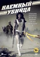 Смотреть фильм Наемный убийца онлайн на Кинопод бесплатно