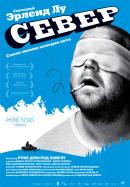 Смотреть фильм Север онлайн на Кинопод бесплатно