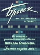 Смотреть фильм Бросок, или всё началось в субботу онлайн на KinoPod.ru бесплатно