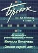 Смотреть фильм Бросок, или всё началось в субботу онлайн на Кинопод бесплатно