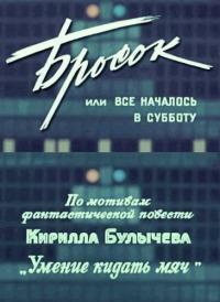Смотреть Бросок, или всё началось в субботу онлайн на Кинопод бесплатно