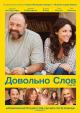 Смотреть фильм Довольно слов онлайн на Кинопод бесплатно