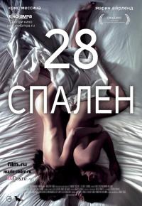 Смотреть 28 спален онлайн на Кинопод бесплатно