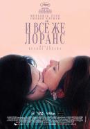 Смотреть фильм И всё же Лоранс онлайн на KinoPod.ru платно