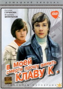 Смотреть фильм В моей смерти прошу винить Клаву К. онлайн на KinoPod.ru бесплатно