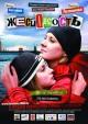 Смотреть фильм Жестокость онлайн на Кинопод бесплатно