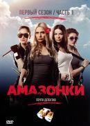 Смотреть фильм Амазонки онлайн на KinoPod.ru бесплатно