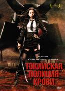 Смотреть фильм Токийская полиция крови онлайн на KinoPod.ru платно