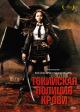 Смотреть фильм Токийская полиция крови онлайн на Кинопод бесплатно