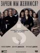 Смотреть фильм Зачем мы женимся? онлайн на Кинопод бесплатно