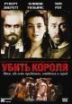 Смотреть фильм Убить короля онлайн на Кинопод бесплатно