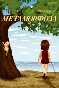 Смотреть Метаморфоза онлайн на Кинопод бесплатно