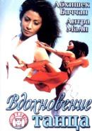 Смотреть фильм Вдохновение танца онлайн на KinoPod.ru бесплатно